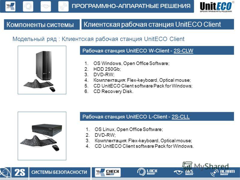 Модельный ряд : Клиентская рабочая станция UnitECO Client Рабочая станция UnitECO W-Client - 2S-CLW Компоненты системы Клиентская рабочая станция UnitECO Client Рабочая станция UnitECO L-Client - 2S-CLL 1.OS Linux, Open Office Software; 2.DVD-RW; 3.К