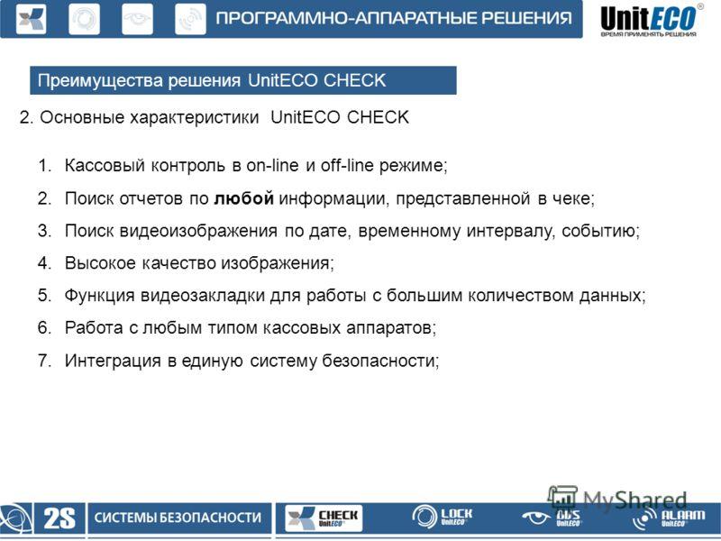 Преимущества решения UnitECO CHECK 2. Основные характеристики UnitECO CHECK 1.Кассовый контроль в on-line и off-line режиме; 2.Поиск отчетов по любой информации, представленной в чеке; 3.Поиск видеоизображения по дате, временному интервалу, событию;