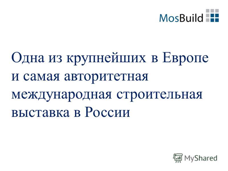 Одна из крупнейших в Европе и самая авторитетная международная строительная выставка в России
