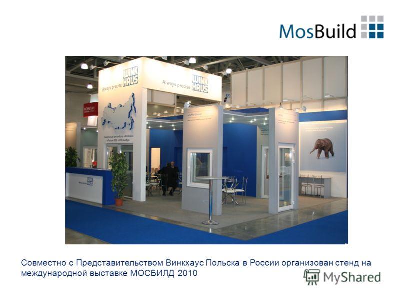 Совместно с Представительством Винкхаус Польска в России организован стенд на международной выставке МОСБИЛД 2010