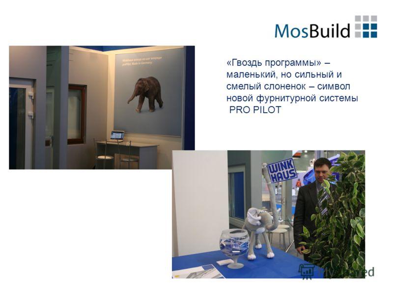 «Гвоздь программы» – маленький, но сильный и смелый слоненок – символ новой фурнитурной системы PRO PILOT