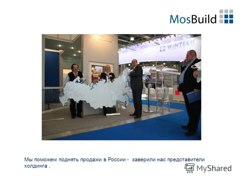 Мы поможем поднять продажи в России - заверили нас представители холдинга.