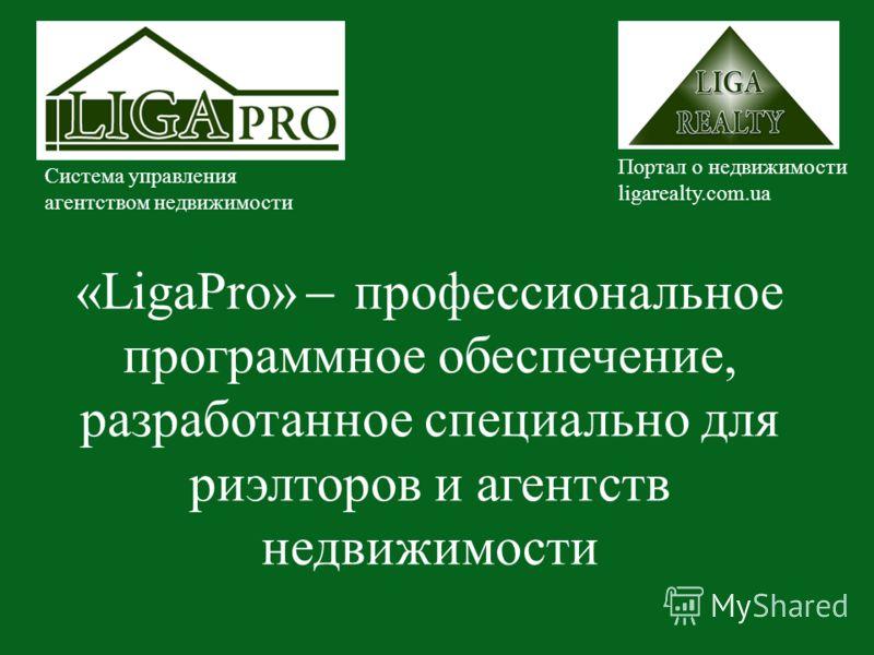 «LigaPro» ̶ профессиональное программное обеспечение, разработанное специально для риэлторов и агентств недвижимости Портал о недвижимости ligarealty.com.ua Система управления агентством недвижимости