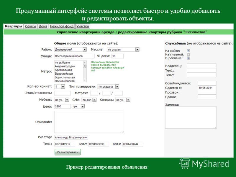 Продуманный интерфейс системы позволяет быстро и удобно добавлять и редактировать объекты. Пример редактирования объявления