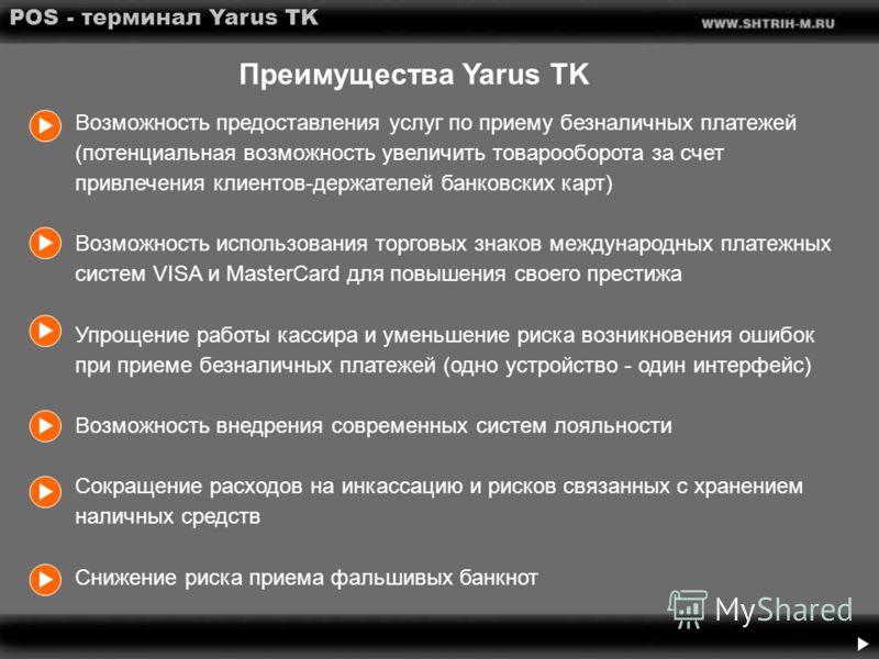 POS - терминал Yarus TK Преимущества Yarus TK Возможность предоставления услуг по приему безналичных платежей (потенциальная возможность увеличить товарооборота за счет привлечения клиентов-держателей банковских карт) Возможность использования торгов