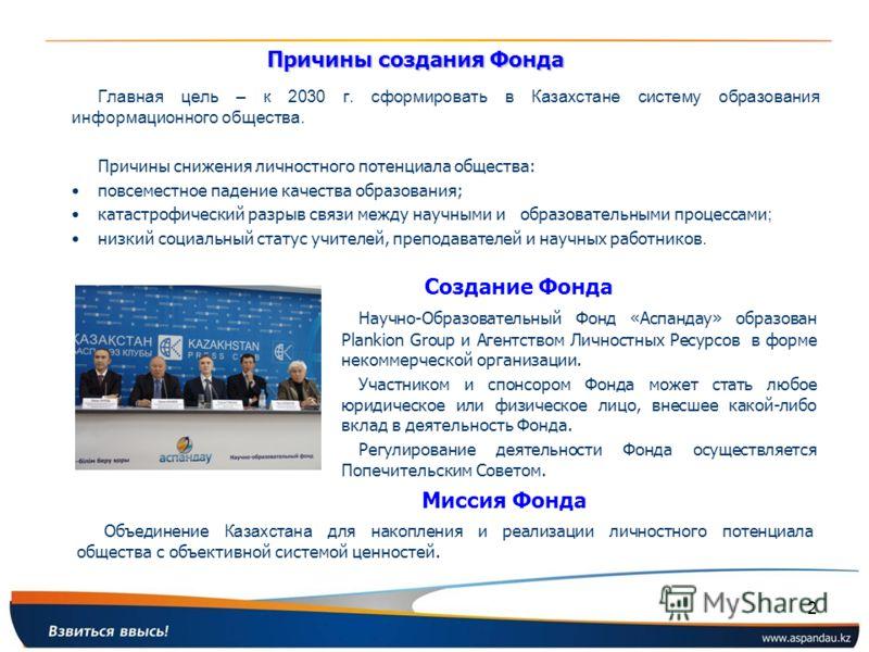 Главная цель – к 2030 г. сформировать в Казахстане систему образования информационного общества. Причины снижения личностного потенциала общества: повсеместное падение качества образования; катастрофический разрыв связи между научными и образовательн