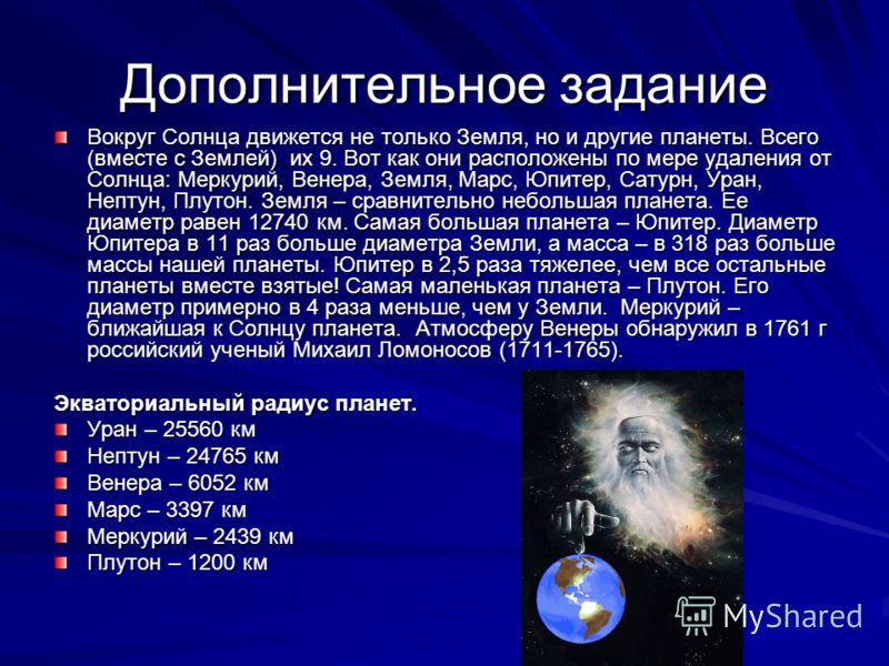 Дополнительное задание Вокруг Солнца движется не только Земля, но и другие планеты. Всего (вместе с Землей) их 9. Вот как они расположены по мере удаления от Солнца: Меркурий, Венера, Земля, Марс, Юпитер, Сатурн, Уран, Нептун, Плутон. Земля – сравнит