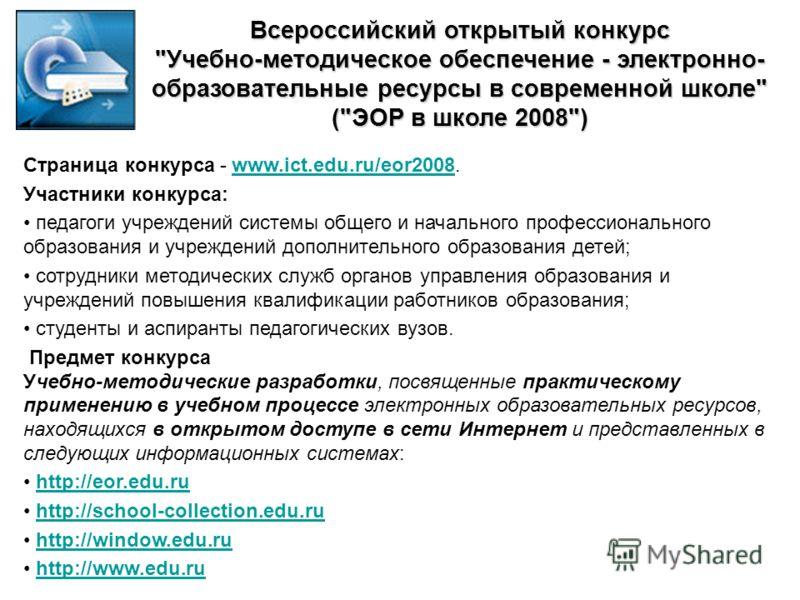 Всероссийский открытый конкурс