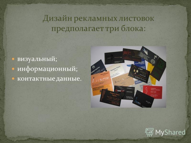 Дизайн рекламных листовок предполагает три блока: визуальный; информационный; контактные данные.