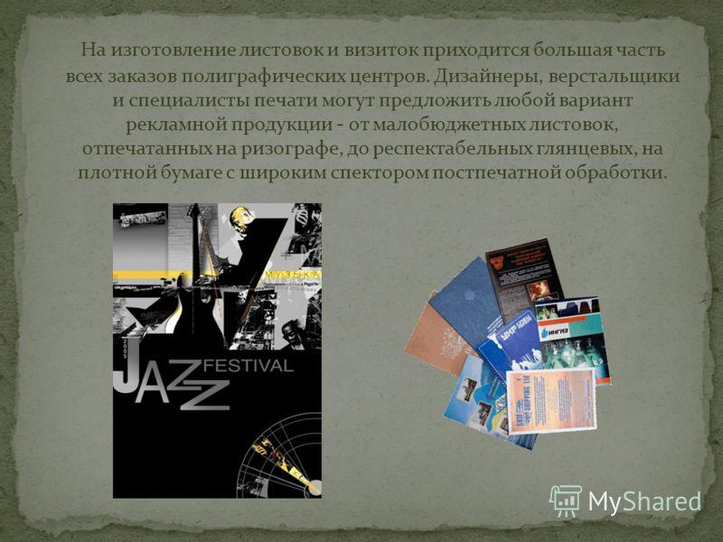 На изготовление листовок и визиток приходится большая часть всех заказов полиграфических центров. Дизайнеры, верстальщики и специалисты печати могут предложить любой вариант рекламной продукции - от малобюджетных листовок, отпечатанных на ризографе,