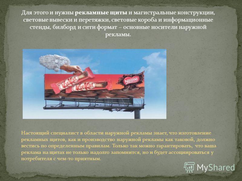 Настоящий специалист в области наружной рекламы знает, что изготовление рекламных щитов, как и производство наружной рекламы как таковой, должно вестись по определенным правилам. Только так можно гарантировать, что ваша реклама на щитах не только над