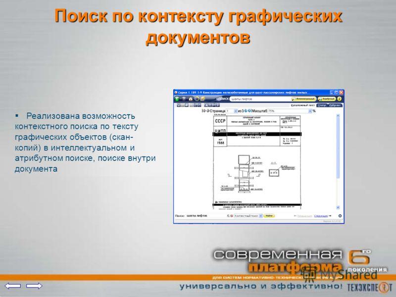 Поиск по контексту графических документов Реализована возможность контекстного поиска по тексту графических объектов (скан- копий) в интеллектуальном и атрибутном поиске, поиске внутри документа