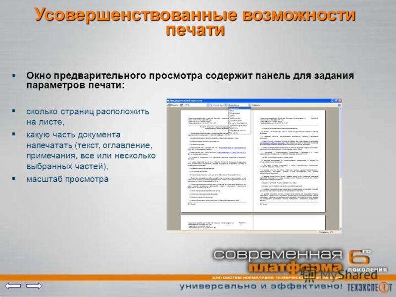 Усовершенствованные возможности печати Окно предварительного просмотра содержит панель для задания параметров печати: сколько страниц расположить на листе, какую часть документа напечатать (текст, оглавление, примечания, все или несколько выбранных ч
