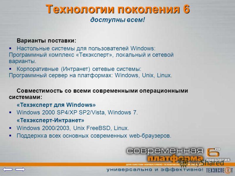 Технологии поколения 6 Технологии поколения 6 доступны всем! Варианты поставки: Настольные системы для пользователей Windows: Программный комплекс «Техэксперт», локальный и сетевой варианты. Корпоративные (Интранет) сетевые системы: Программный серве