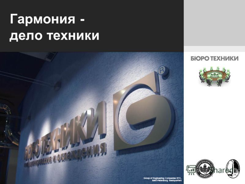 Гармония - дело техники Group of Engineering Companies BTC, Saint-Petersburg headquarters