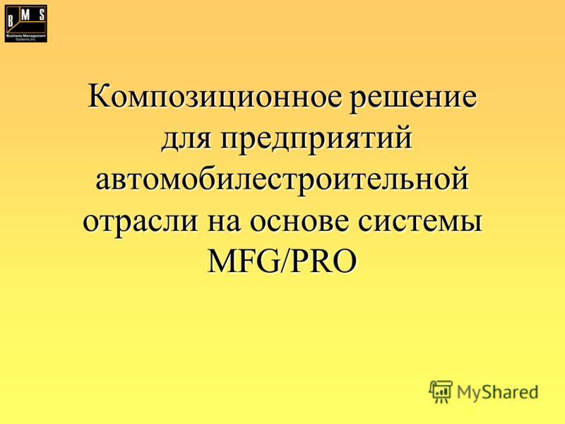 Композиционное решение для предприятий автомобилестроительной отрасли на основе системы MFG/PRO