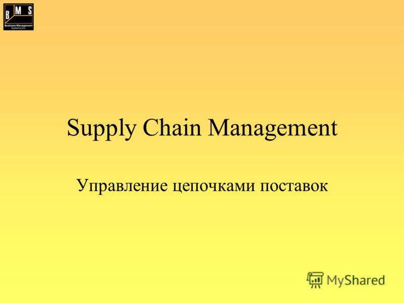 Supply Chain Management Управление цепочками поставок
