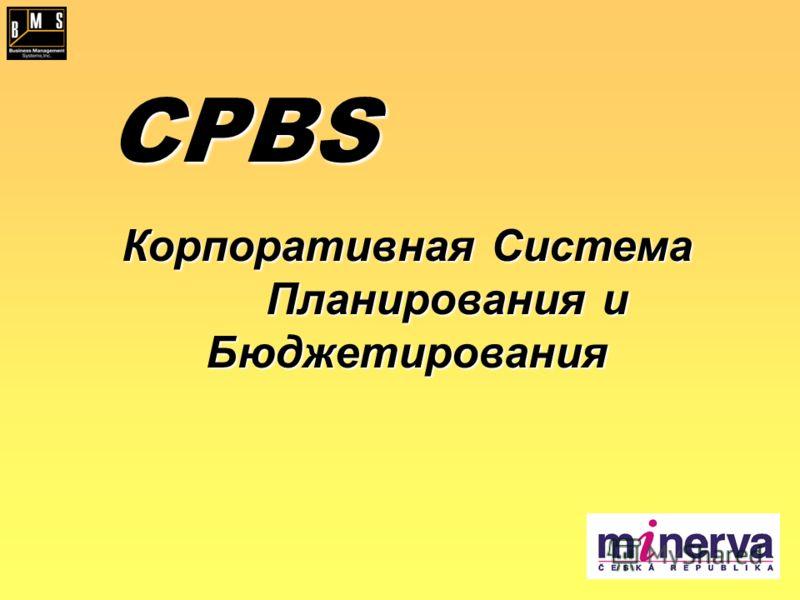 CPBS Корпоративная Система Планирования и Бюджетирования
