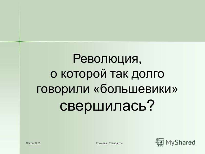 Псков 2011 Громова. Стандарты 12 Революция, о которой так долго говорили «большевики» свершилась?