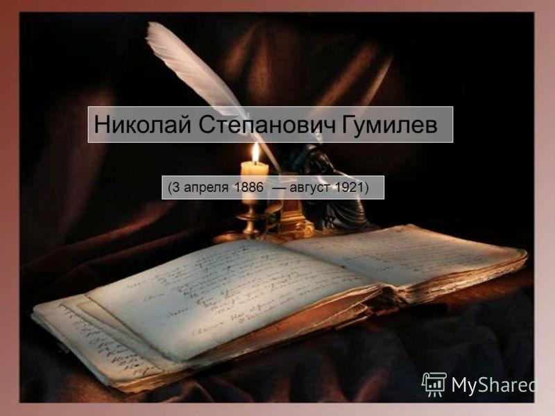 Николай Степанович Гумилев (3 апреля 1886 август 1921)