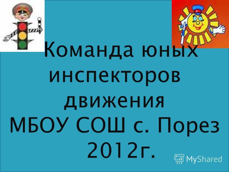 Команда юных инспекторов движения МБОУ СОШ с. Порез 2012г.