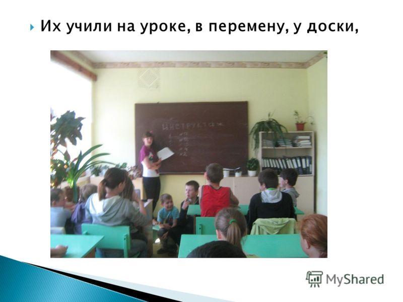 Их учили на уроке, в перемену, у доски,