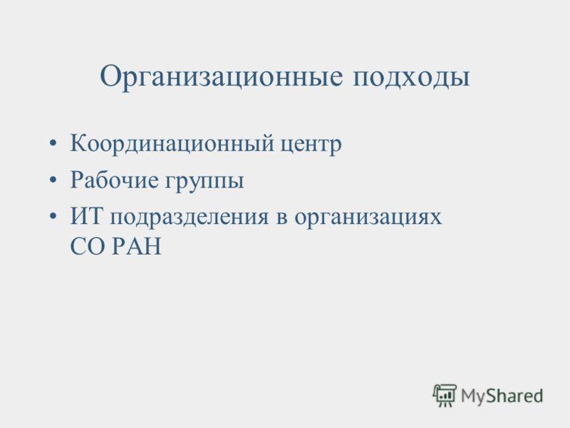 Организационные подходы Координационный центр Рабочие группы ИТ подразделения в организациях СО РАН