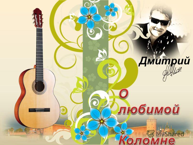 Дмитрий Лик