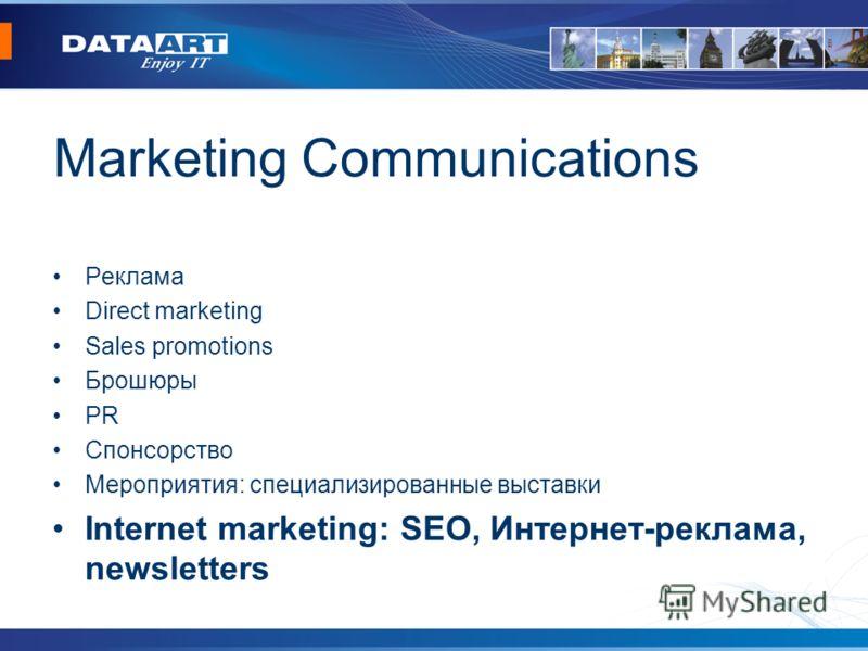 Marketing Communications Реклама Direct marketing Sales promotions Брошюры PR Спонсорство Мероприятия: специализированные выставки Internet marketing: SEO, Интернет-реклама, newsletters