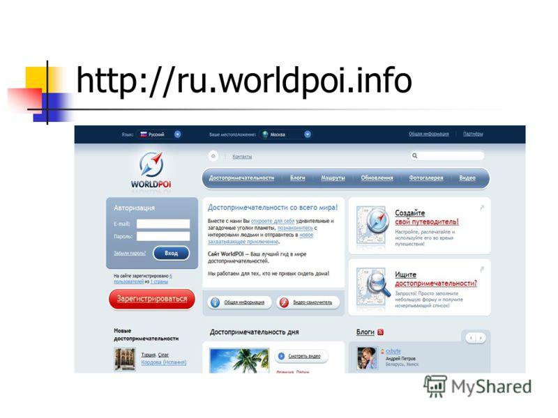 http://ru.worldpoi.info