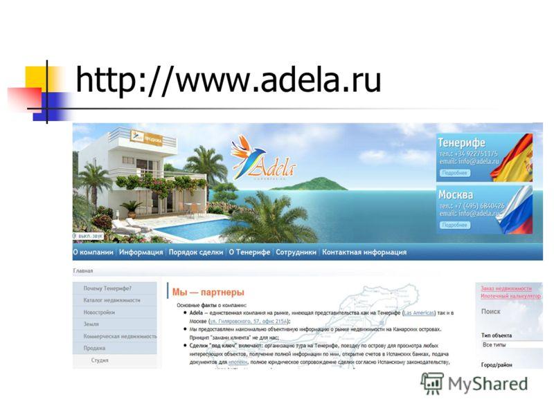 http://www.adela.ru
