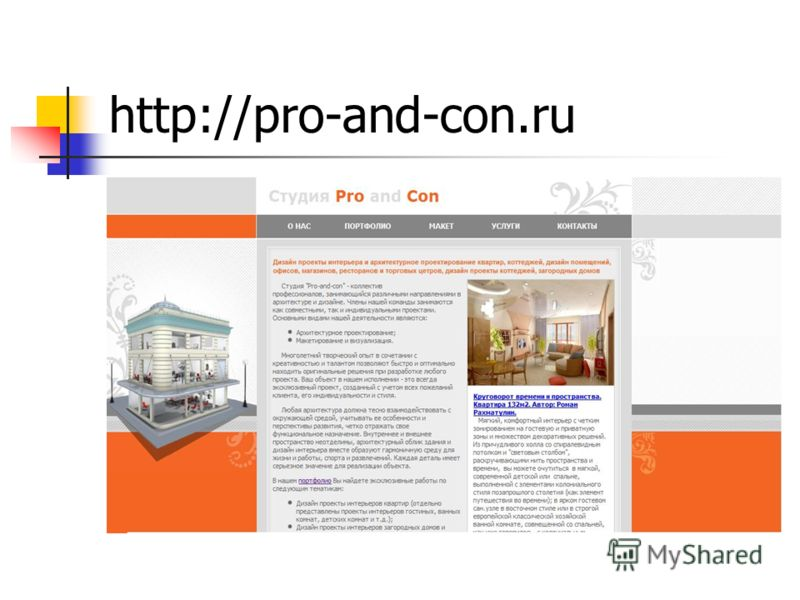 http://pro-and-con.ru