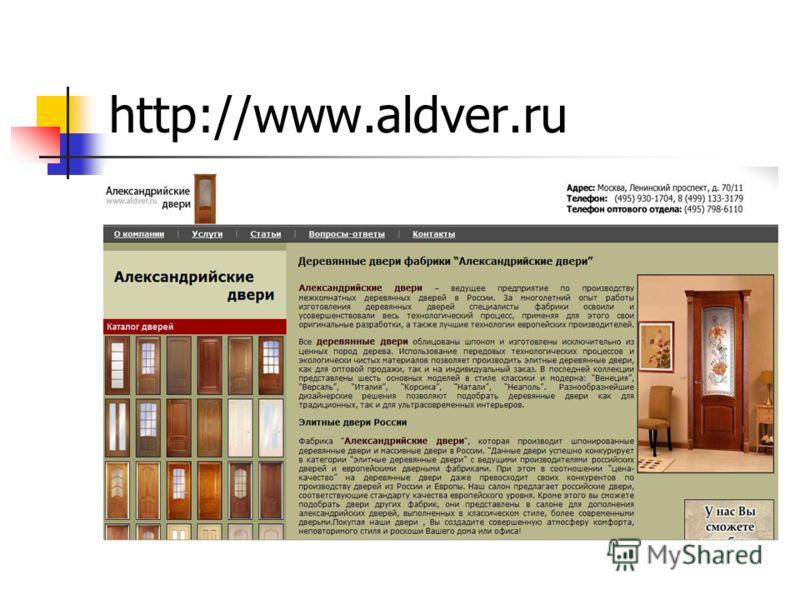 http://www.aldver.ru