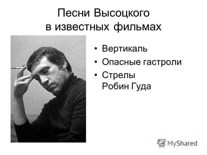 Песни Высоцкого в известных фильмах Вертикаль Опасные гастроли Стрелы Робин Гуда