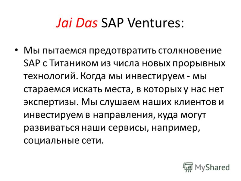 Jai Das SAP Ventures: Мы пытаемся предотвратить столкновение SAP c Титаником из числа новых прорывных технологий. Когда мы инвестируем - мы стараемся искать места, в которых у нас нет экспертизы. Мы слушаем наших клиентов и инвестируем в направления,
