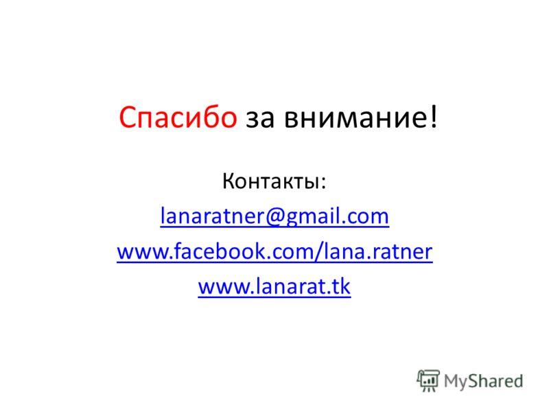 Спасибо за внимание! Контакты: lanaratner@gmail.com www.facebook.com/lana.ratner www.lanarat.tk