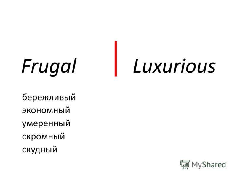 Frugal Luxurious бережливый экономный умеренный скромный скудный