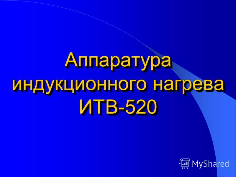 Аппаратура индукционного нагрева ИТВ-520