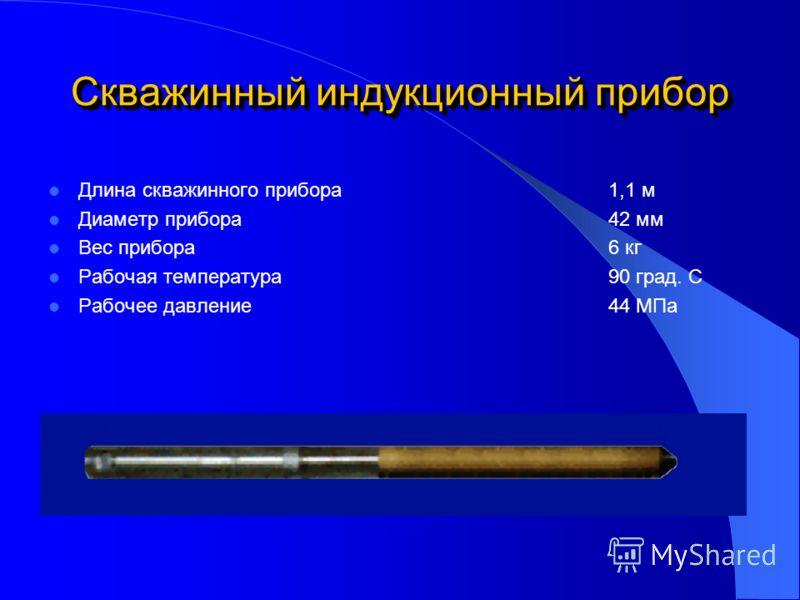 Скважинный индукционный прибор Длина скважинного прибора1,1 м Диаметр прибора42 мм Вес прибора6 кг Рабочая температура90 град. С Рабочее давление44 МПа