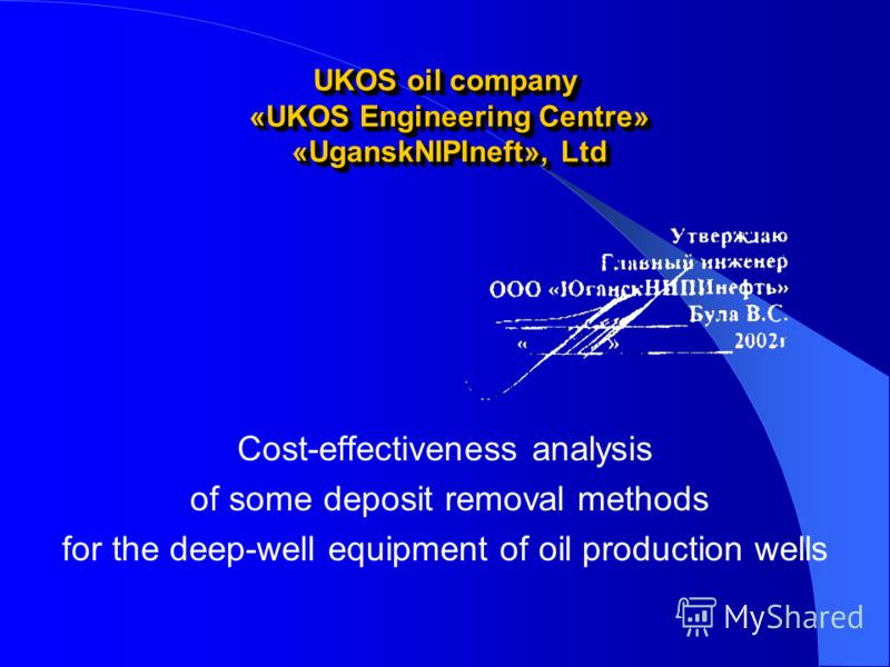 UKOS oil company «UKOS Engineering Centre» «UganskNIPIneft», Ltd Cost-effectiveness analysis of some deposit removal methods for the deep-well equipment of oil production wells