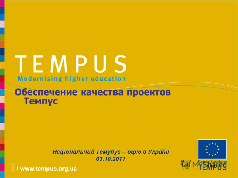Національний Темупус – офіс в Україні 03.10.2011 Обеспечение качества проектов Темпус www.tempus.org.ua