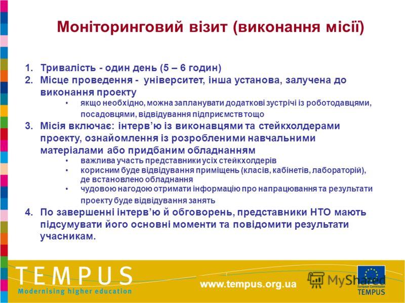 http://eacea.ec.europa.eu/tempus 1.Тривалість - один день (5 – 6 годин) 2.Місце проведення - університет, інша установа, залучена до виконання проекту якщо необхідно, можна запланувати додаткові зустрічі із роботодавцями, посадовцями, відвідування пі