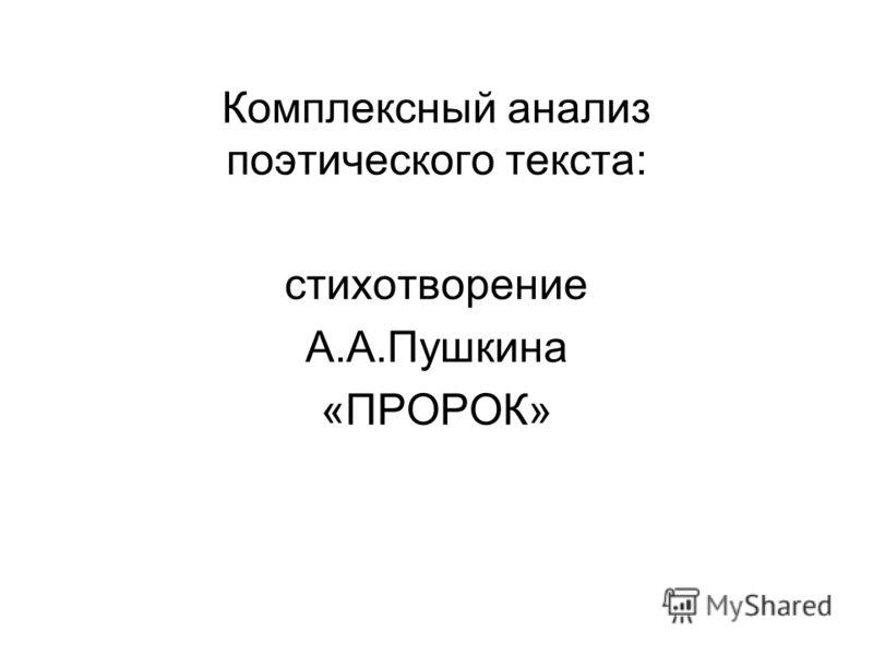 Комплексный анализ поэтического текста: стихотворение А.А.Пушкина «ПРОРОК»