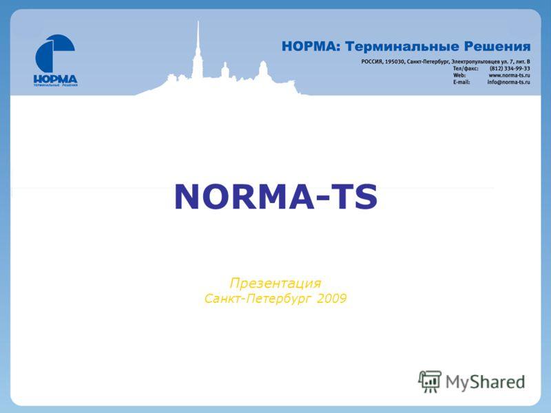 NORMA-TS Презентация Санкт-Петербург 2009