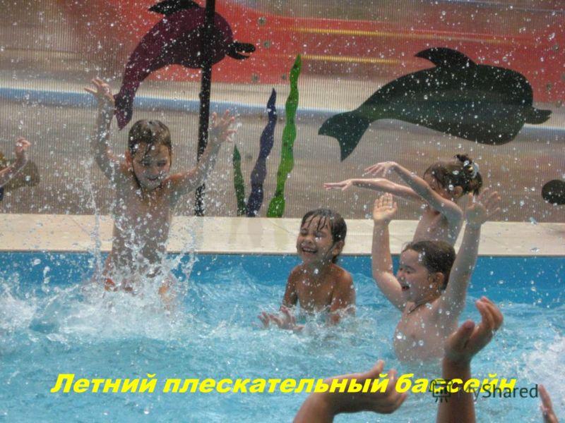 Летний плескательный бассейн