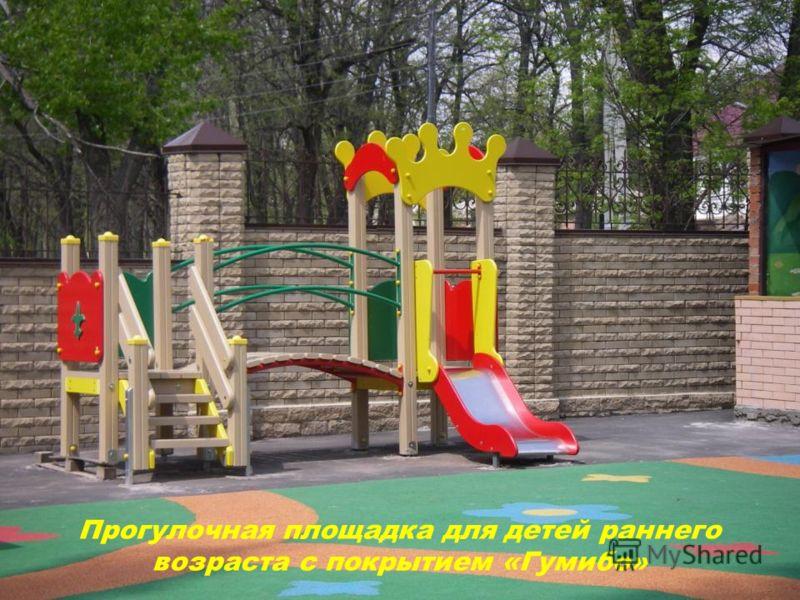 Прогулочная площадка для детей раннего возраста с покрытием «Гумибо»