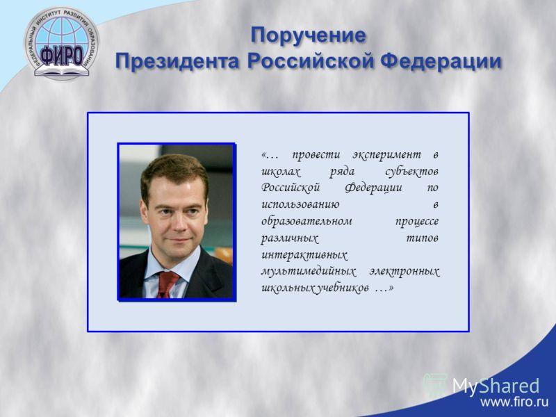 Поручение президента российской