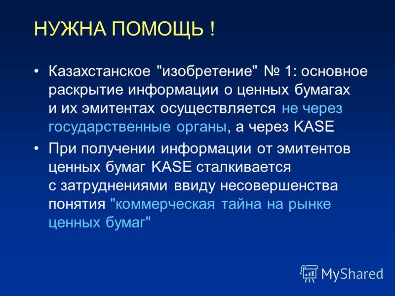 НУЖНА ПОМОЩЬ ! Казахстанское