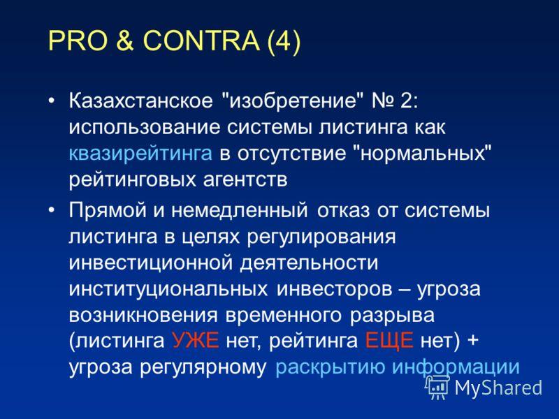 PRO & CONTRA (4) Казахстанское