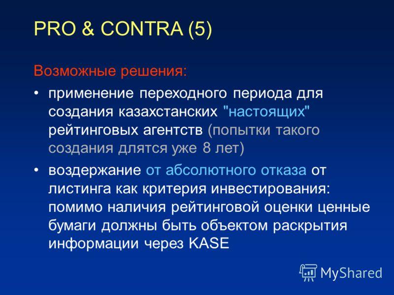 PRO & CONTRA (5) Возможные решения: применение переходного периода для создания казахстанских